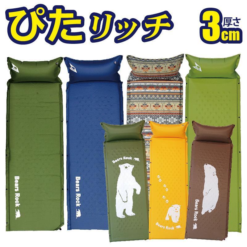 キャンピングマット スリーピングマット 車中泊 エアー マット キャンプ インフレータブル 家族に嬉しい 自動膨張 弾力 寝袋 枕 Bears Rock 3cm|kurayashiki