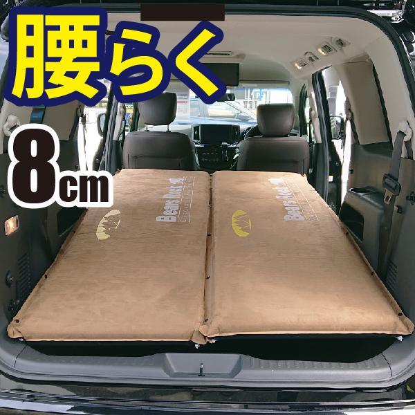車中泊 マット キャンピングマット スリーピングマット トラック エアー マット ベッド インフレータブル 腰楽 弾力 車中泊グッズ 自動膨張 寝袋 Bears Rock|kurayashiki