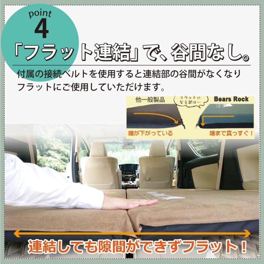 車中泊 マット キャンピングマット スリーピングマット トラック エアー マット ベッド インフレータブル 腰楽 弾力 車中泊グッズ 自動膨張 寝袋 Bears Rock|kurayashiki|05