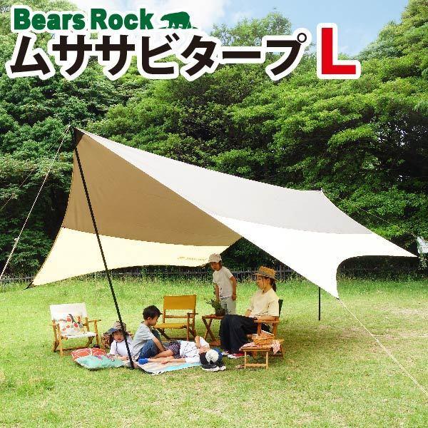 ムササビタープ タープ ヘキサ ヘキサゴン テント Bears Rock HT-L501 580×480cm 耐水圧 2000mm 日よけ サンシェード キャノピー ポール付き kurayashiki