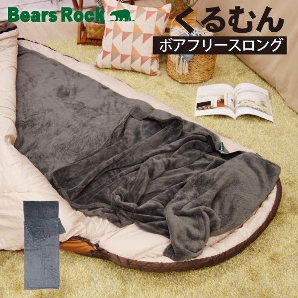 ボア ロング フリース インナー シュラフ 寝袋 ブランケット シーツ ひざ掛け 毛布 マット アウトドア 防災 車中泊 軽量 コンパクト Bears Rock kurayashiki