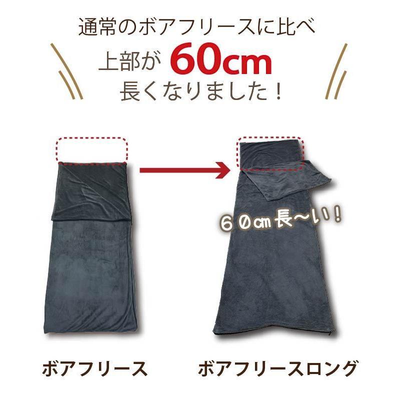 ボア ロング フリース インナー シュラフ 寝袋 ブランケット シーツ ひざ掛け 毛布 マット アウトドア 防災 車中泊 軽量 コンパクト Bears Rock kurayashiki 05