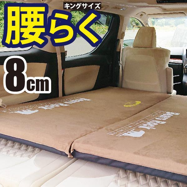 車中泊 マット ワイド キャンピングマット スリーピングマット キング エアー ベッド 車中泊グッズ インフレータブル 寝袋 幅広 大きい Bears Rock 腰楽 8cm|kurayashiki