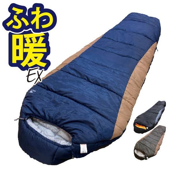 寝袋 冬用 車中泊 -32度 マミー型 ふっくら包み込まれる暖かさ 洗える ふわ暖 Bears Rock シュラフ キャンプ アウトドア 4シーズン 防災 FX-402D -32℃ kurayashiki
