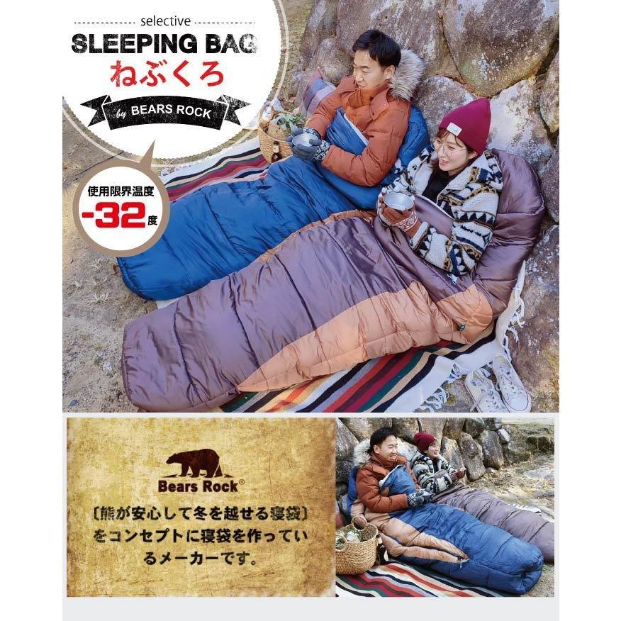 寝袋 冬用 車中泊 -32度 マミー型 ふっくら包み込まれる暖かさ 洗える ふわ暖 Bears Rock シュラフ キャンプ アウトドア 4シーズン 防災 FX-402D -32℃ kurayashiki 02