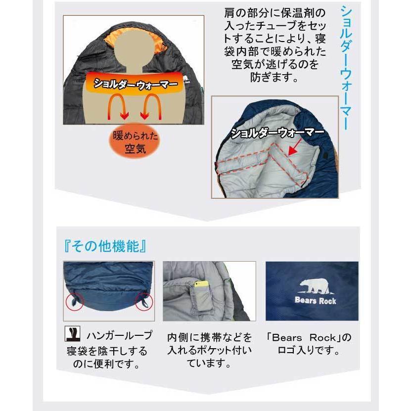 寝袋 冬用 車中泊 -32度 マミー型 ふっくら包み込まれる暖かさ 洗える ふわ暖 Bears Rock シュラフ キャンプ アウトドア 4シーズン 防災 FX-402D -32℃ kurayashiki 09
