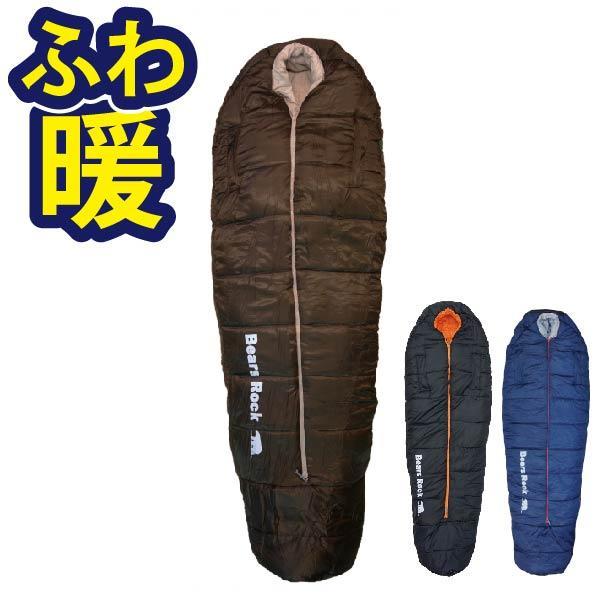 寝袋 冬用 車中泊 -15度 マミー型 ふっくらと包み込まれる暖かさ 洗える Bears Rock センタージップ シュラフ キャンプ コンパクト 4シーズン FX-451G -15℃|kurayashiki