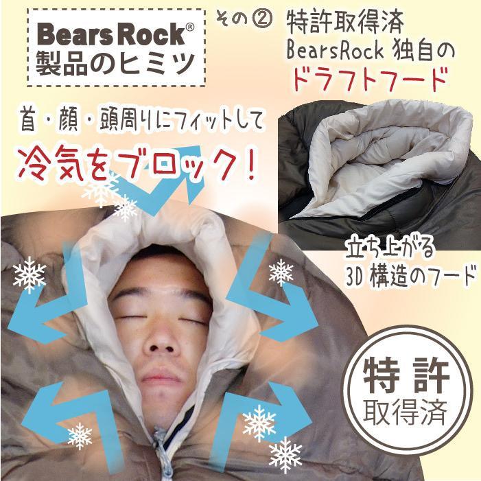 寝袋 冬用 車中泊 -15度 マミー型 ふっくらと包み込まれる暖かさ 洗える Bears Rock センタージップ シュラフ キャンプ コンパクト 4シーズン FX-451G -15℃|kurayashiki|08