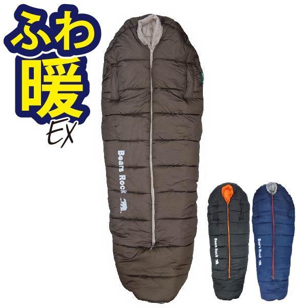 寝袋 冬用 車中泊 -34度 マミー型 ふっくらと包み込まれる暖かさ 洗える Bears Rock シュラフ センタージップ キャンプ 4シーズン FX-453G -34℃ kurayashiki