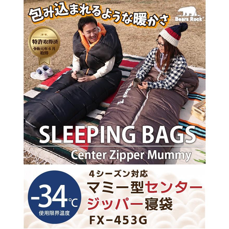 寝袋 冬用 車中泊 -34度 マミー型 ふっくらと包み込まれる暖かさ 洗える Bears Rock シュラフ センタージップ キャンプ 4シーズン FX-453G -34℃ kurayashiki 02