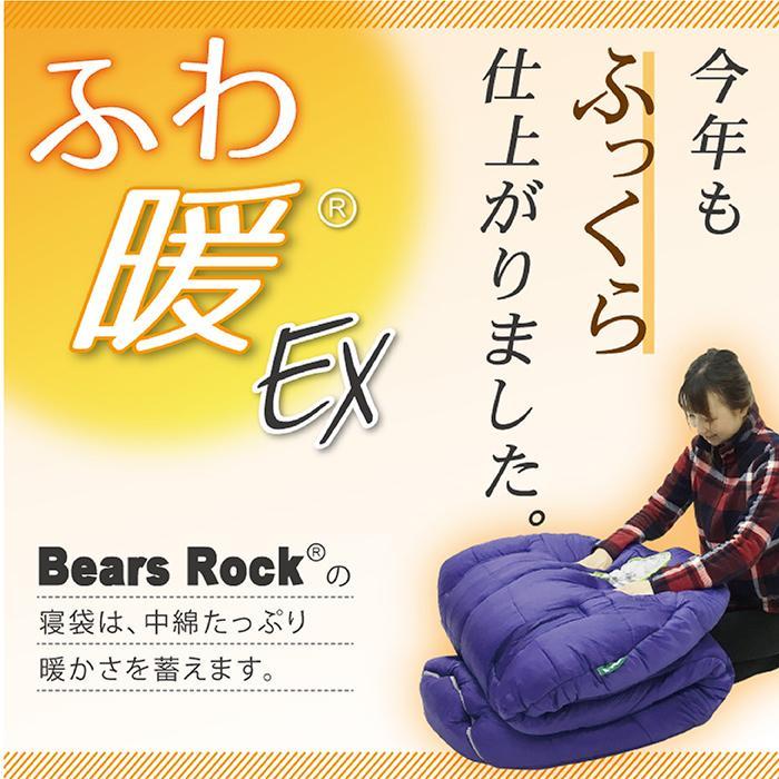 寝袋 冬用 車中泊 -34度 マミー型 ふっくらと包み込まれる暖かさ 洗える Bears Rock シュラフ センタージップ キャンプ 4シーズン FX-453G -34℃ kurayashiki 03