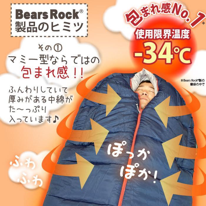 寝袋 冬用 車中泊 -34度 マミー型 ふっくらと包み込まれる暖かさ 洗える Bears Rock シュラフ センタージップ キャンプ 4シーズン FX-453G -34℃ kurayashiki 07