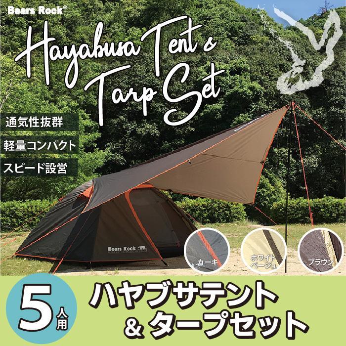 テント 5人用 ドーム ファミリー タープセット スピードテント キャンプ コンパクト ツーリング 4人用 フェス ワンタッチ 自立 ハヤブサ 防災 おうち 庭|kurayashiki|02