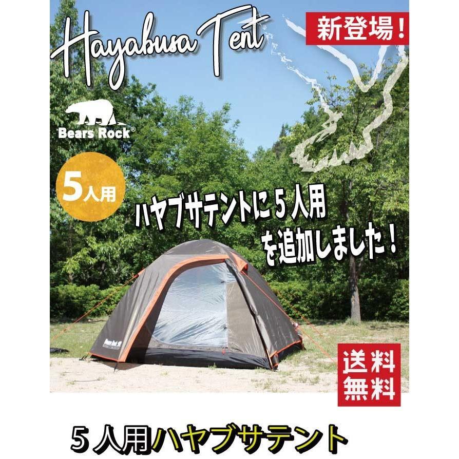 テント 5人用 ドーム ファミリー スピードテント キャンプ コンパクト ツーリング 4人用 フェス ワンタッチ ハヤブサ 自立 防災 公園 家 災害 室内 kurayashiki 02
