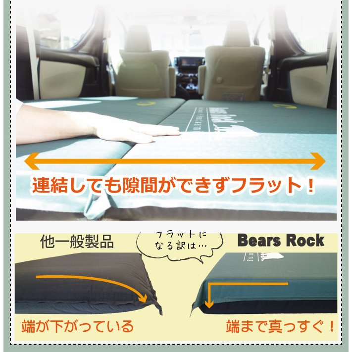 Bears Rock 腰に優しい 車中泊 マット スリーピング エアー キャンピングマット 2枚セット ベッド 車中泊グッズ 弾力 インフレータブル 自動膨張 寝袋 10cm kurayashiki 07