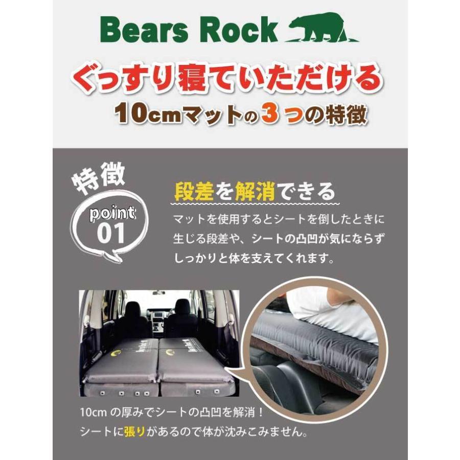 Bears Rock 腰に優しい 車中泊 マット スリーピング エアー キャンピングマット 2枚セット ベッド 車中泊グッズ 弾力 インフレータブル 自動膨張 寝袋 10cm kurayashiki 08