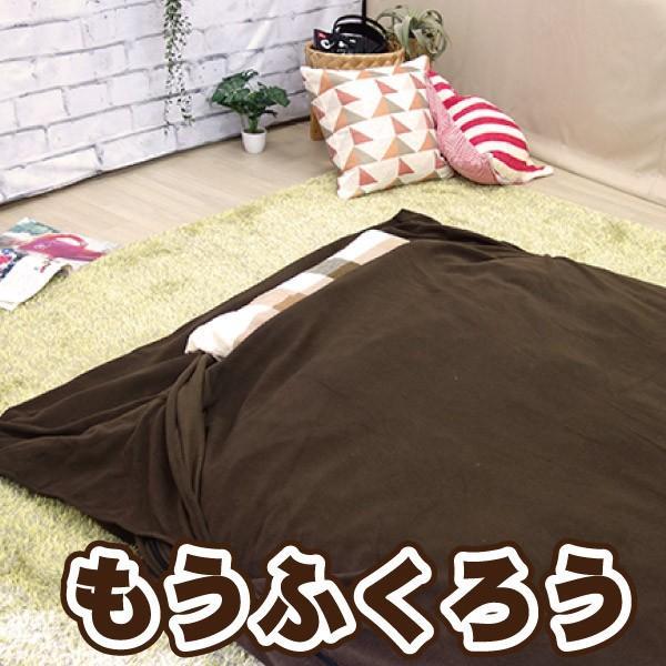 もうふくろう 布団をまるごと包む毛布 ずれ防止 毛布くろう 防寒 毛布 フリース ふとん 寝具 インナー シーツ 掛け布団カバー Bears Rock|kurayashiki