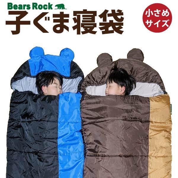 寝袋 封筒型 子ぐま -6度 ふんわり暖かい 洗える シュラフ キャンプ 車中泊 グッズ ふわ暖 コンパクト アウトドア 軽量 防災 Bears Rock MX-604 -6℃|kurayashiki