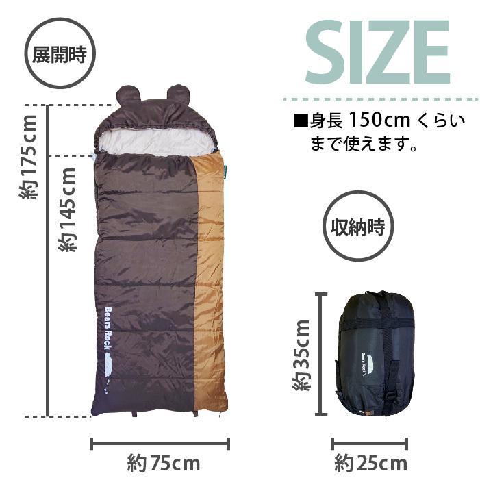 寝袋 封筒型 子ぐま -6度 ふんわり暖かい 洗える シュラフ キャンプ 車中泊 グッズ ふわ暖 コンパクト アウトドア 軽量 防災 Bears Rock MX-604 -6℃|kurayashiki|06