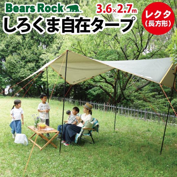 レクタタープ 【Bears Rock】ポール2本付き しろくま自在タープ 長方形 テント おすすめ 一泊 コンパクト スクエア ツーリング ソロキャンプ ハヤブサ RCT-402|kurayashiki