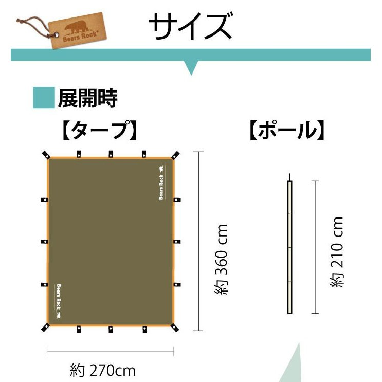 レクタタープ 【Bears Rock】ポール2本付き しろくま自在タープ 長方形 テント おすすめ 一泊 コンパクト スクエア ツーリング ソロキャンプ ハヤブサ RCT-402|kurayashiki|03