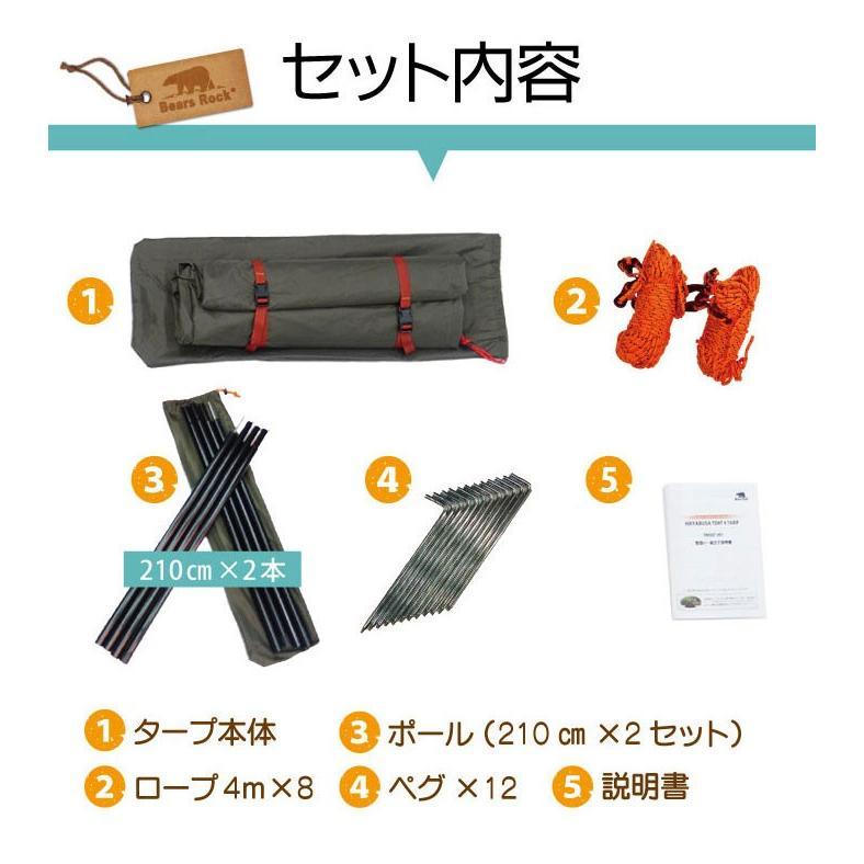 レクタタープ 【Bears Rock】ポール2本付き しろくま自在タープ 長方形 テント おすすめ 一泊 コンパクト スクエア ツーリング ソロキャンプ ハヤブサ RCT-402|kurayashiki|05