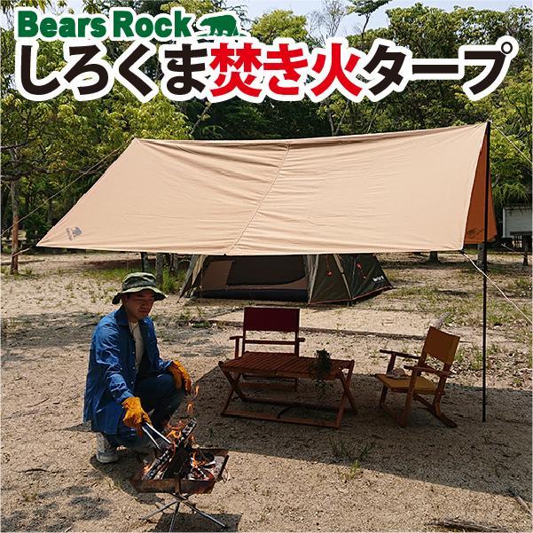 しろくま焚き火タープ 【Bears Rock】 スクエア しろくま自在タープ 正方形 テント ハヤブサ おすすめ コンパクト ソロ 難燃 防燃 T/C TC ポリコットン tqt-403|kurayashiki