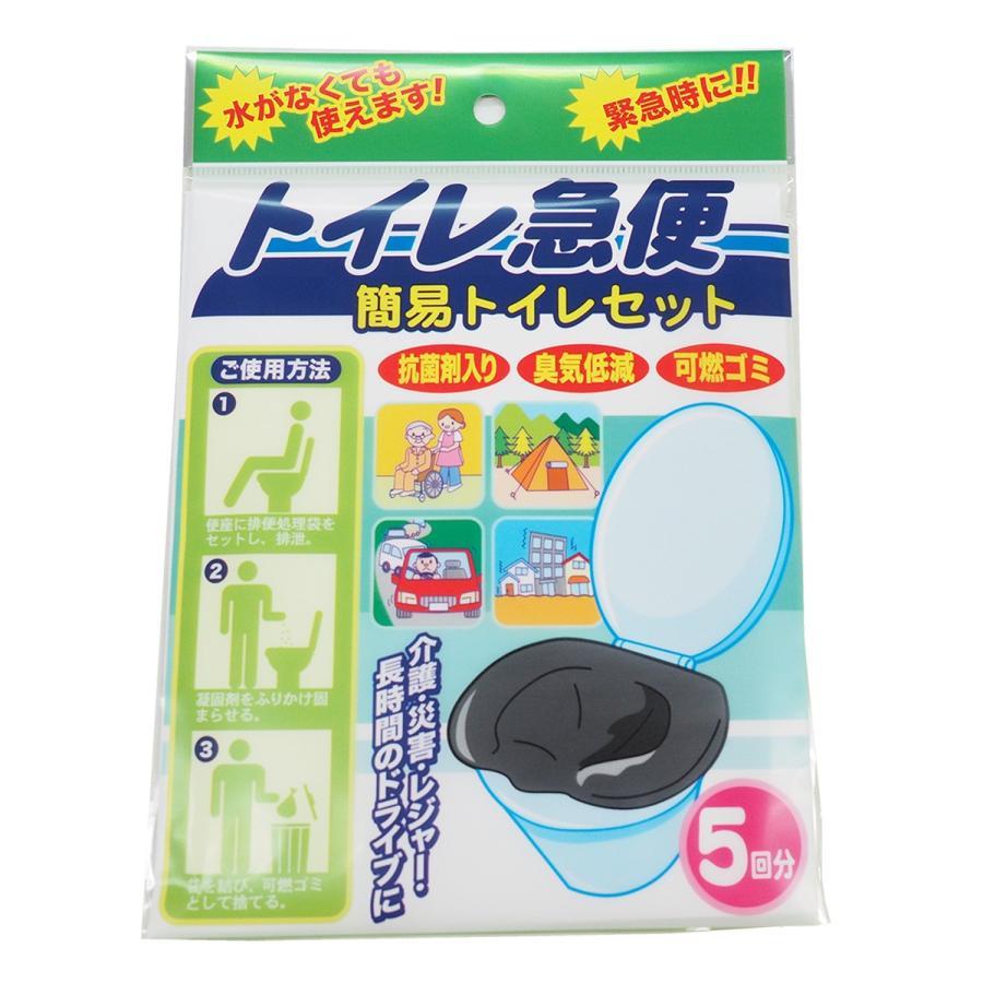 非常用 簡易トイレ 5回分トイレ急便‐10年保存 汚物袋付き 簡易トイレ 防災トイレ 抗菌剤入り 臭気低減 可燃ゴミ 簡易トイレセット|kurazo|05