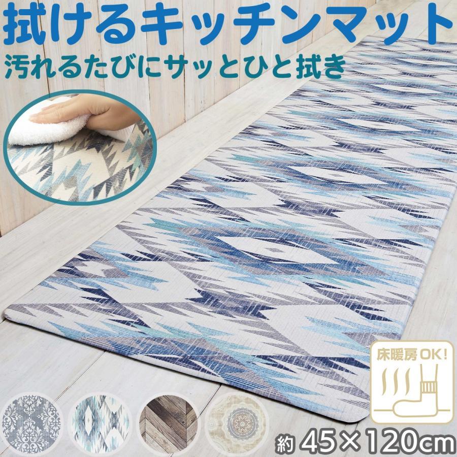 拭けるキッチンマット 120x45 PVC‐拭くだけ 120cm 45cm 滑りにくい 水に強い クッション 抗菌 防臭 防カビ 防炎 フロアマット|kurazo