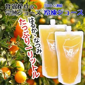 【プロトン凍結】冷凍ジュース はるか・なつみ1リットル二本セット【贅沢搾り】|kureme