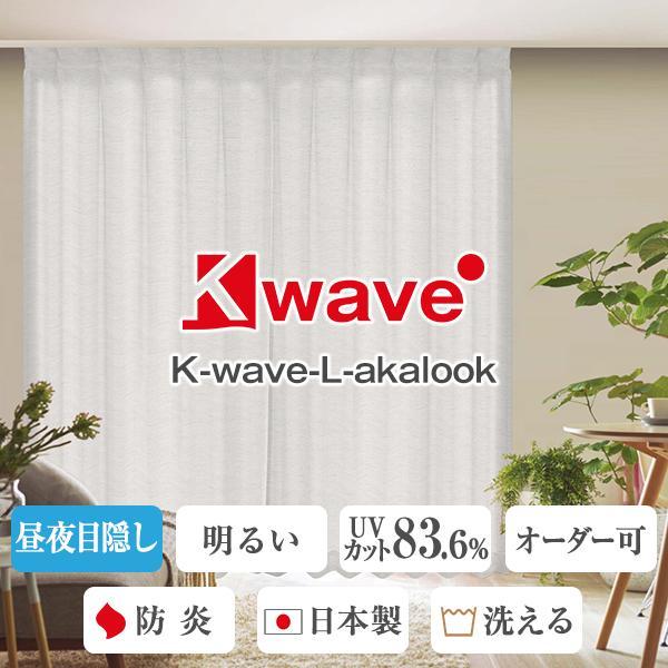 【即出荷】 カーテン ミラーレース 遮熱 防炎 K-wave-L-akalook 2枚組 目隠し 目隠し 2枚組 幅200cm×丈203cm〜248cm ( 遮像 日本製 夏 遮像 ), 【セレクトアイ】:9ba0cdc0 --- grafis.com.tr