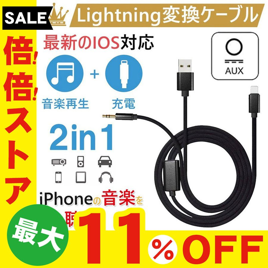 AUXケーブル iphone 車載用 オーディオケーブル 3.5mmAUX変換ケーブル ライトニング 高音質 音楽再生 iPhone12 XS XR対応 kuri-store
