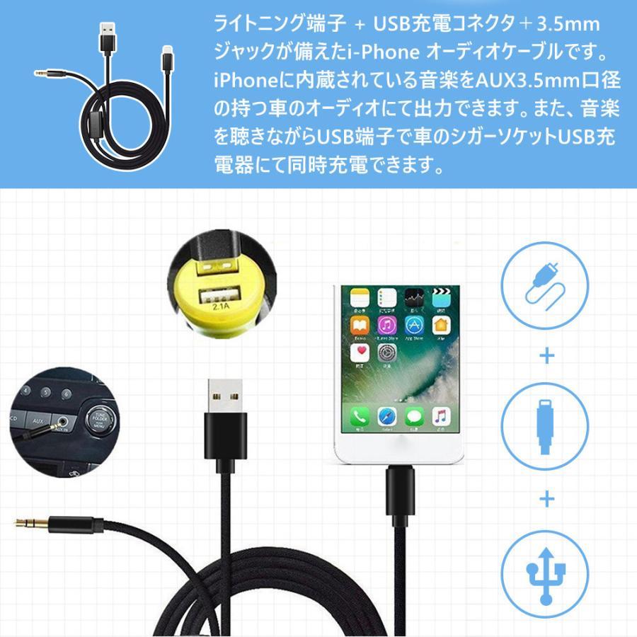 AUXケーブル iphone 車載用 オーディオケーブル 3.5mmAUX変換ケーブル ライトニング 高音質 音楽再生 iPhone12 XS XR対応 kuri-store 02