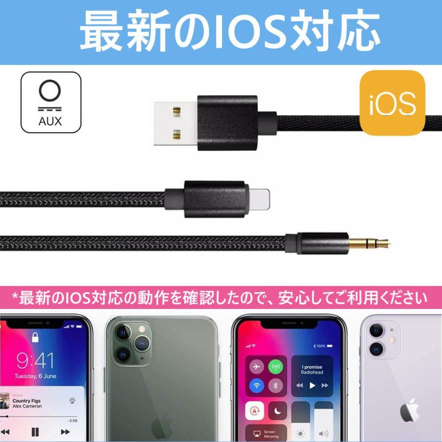 AUXケーブル iphone 車載用 オーディオケーブル 3.5mmAUX変換ケーブル ライトニング 高音質 音楽再生 iPhone12 XS XR対応 kuri-store 05