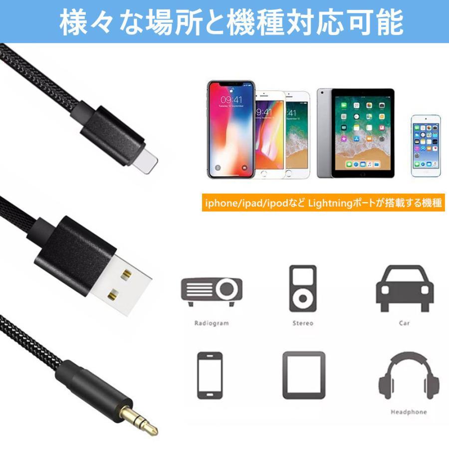 AUXケーブル iphone 車載用 オーディオケーブル 3.5mmAUX変換ケーブル ライトニング 高音質 音楽再生 iPhone12 XS XR対応 kuri-store 06