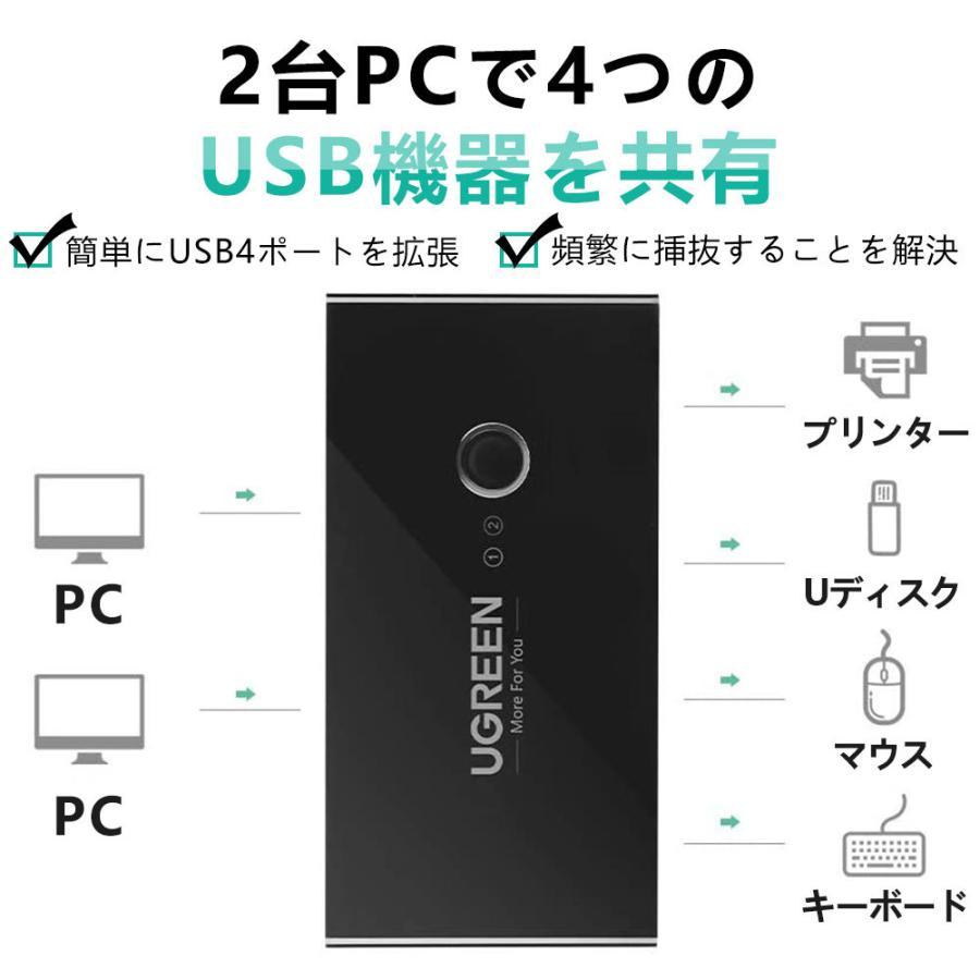 USB切替器 3.0対応 切替え機 プリンタ 外付けHDD キーボード マウス用 パソコン2台 USB機器4台 手動切替機 PCHENBRB|kuri-store|02