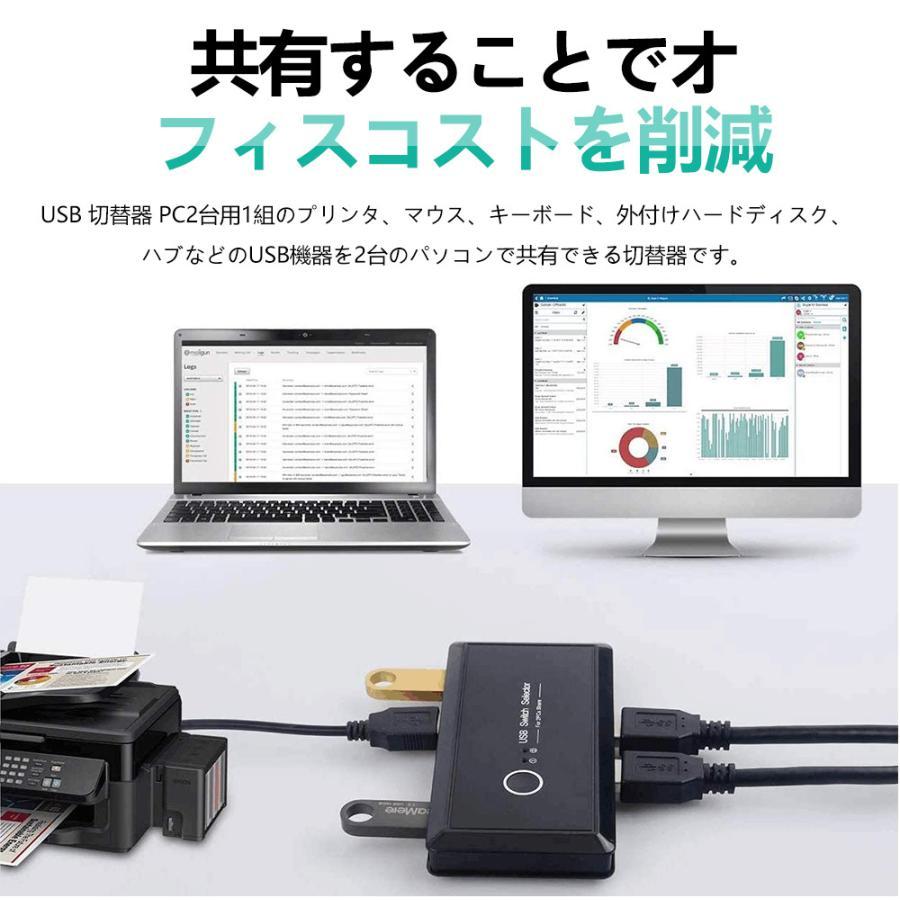 USB切替器 3.0対応 切替え機 プリンタ 外付けHDD キーボード マウス用 パソコン2台 USB機器4台 手動切替機 PCHENBRB|kuri-store|04