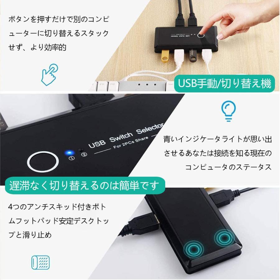 USB切替器 3.0対応 切替え機 プリンタ 外付けHDD キーボード マウス用 パソコン2台 USB機器4台 手動切替機 PCHENBRB|kuri-store|05