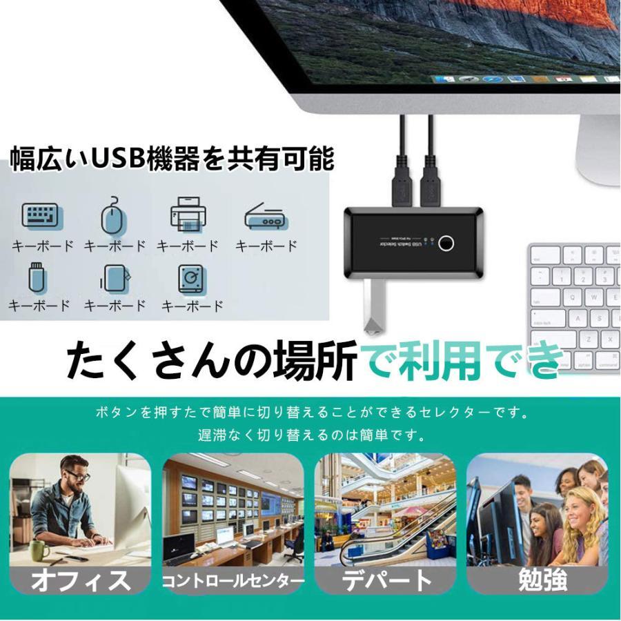 USB切替器 3.0対応 切替え機 プリンタ 外付けHDD キーボード マウス用 パソコン2台 USB機器4台 手動切替機 PCHENBRB|kuri-store|07