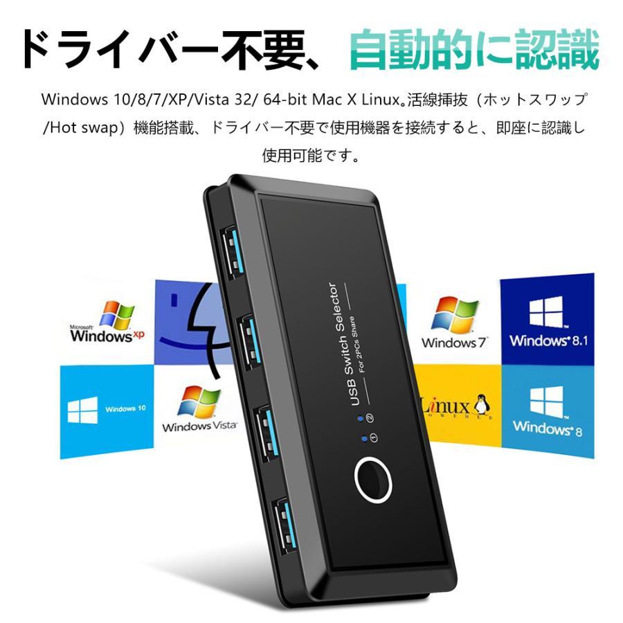 USB切替器 3.0対応 切替え機 プリンタ 外付けHDD キーボード マウス用 パソコン2台 USB機器4台 手動切替機 PCHENBRB|kuri-store|08