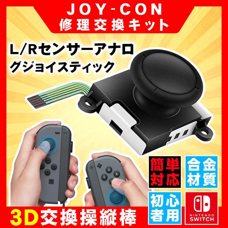 任天堂 Nintendo Switch スティック 3D交換操縦棒 スティックボタン ニンテンドースイッチ用 ジョイコン 修理部品 左右ハンドルスティック|kuri-store