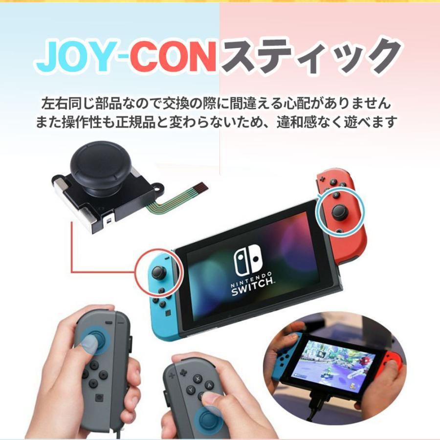 任天堂 Nintendo Switch スティック 3D交換操縦棒 スティックボタン ニンテンドースイッチ用 ジョイコン 修理部品 左右ハンドルスティック|kuri-store|02