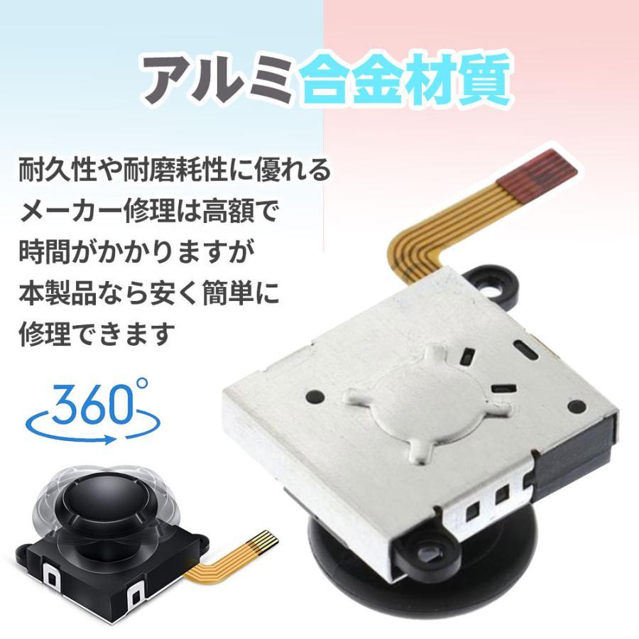 任天堂 Nintendo Switch スティック 3D交換操縦棒 スティックボタン ニンテンドースイッチ用 ジョイコン 修理部品 左右ハンドルスティック|kuri-store|03