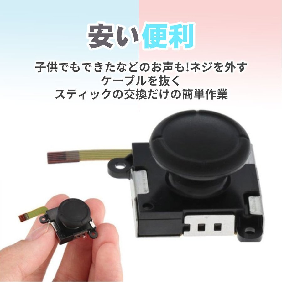 任天堂 Nintendo Switch スティック 3D交換操縦棒 スティックボタン ニンテンドースイッチ用 ジョイコン 修理部品 左右ハンドルスティック|kuri-store|04