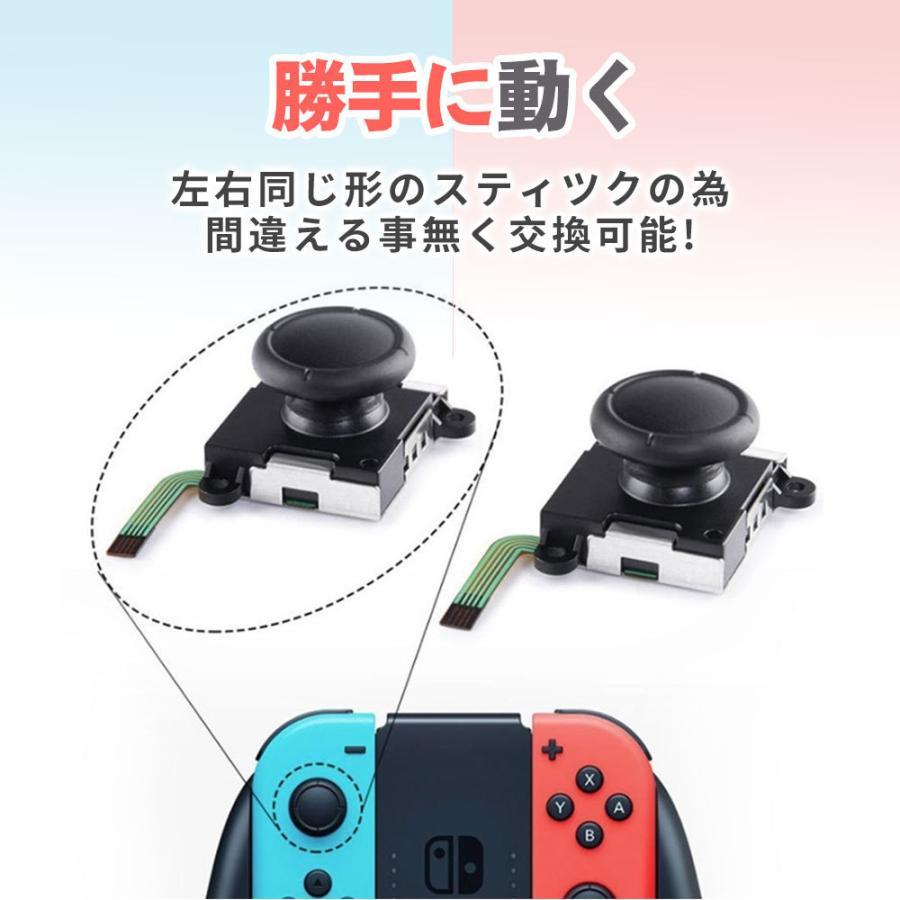 任天堂 Nintendo Switch スティック 3D交換操縦棒 スティックボタン ニンテンドースイッチ用 ジョイコン 修理部品 左右ハンドルスティック|kuri-store|05
