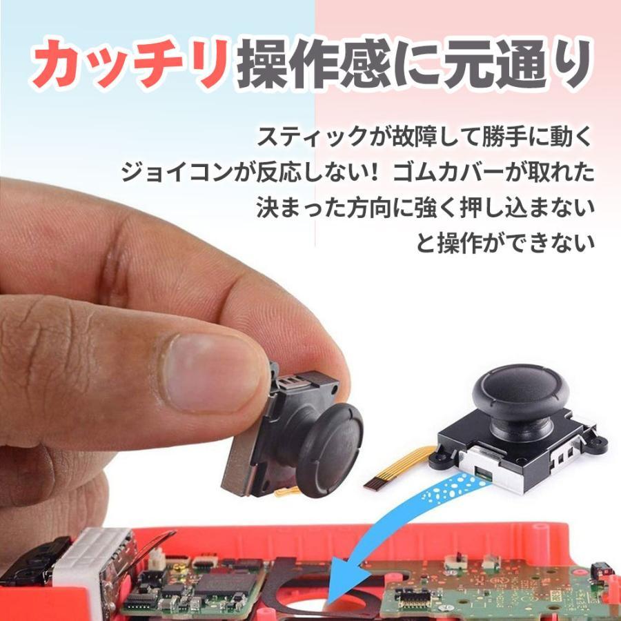 任天堂 Nintendo Switch スティック 3D交換操縦棒 スティックボタン ニンテンドースイッチ用 ジョイコン 修理部品 左右ハンドルスティック|kuri-store|06