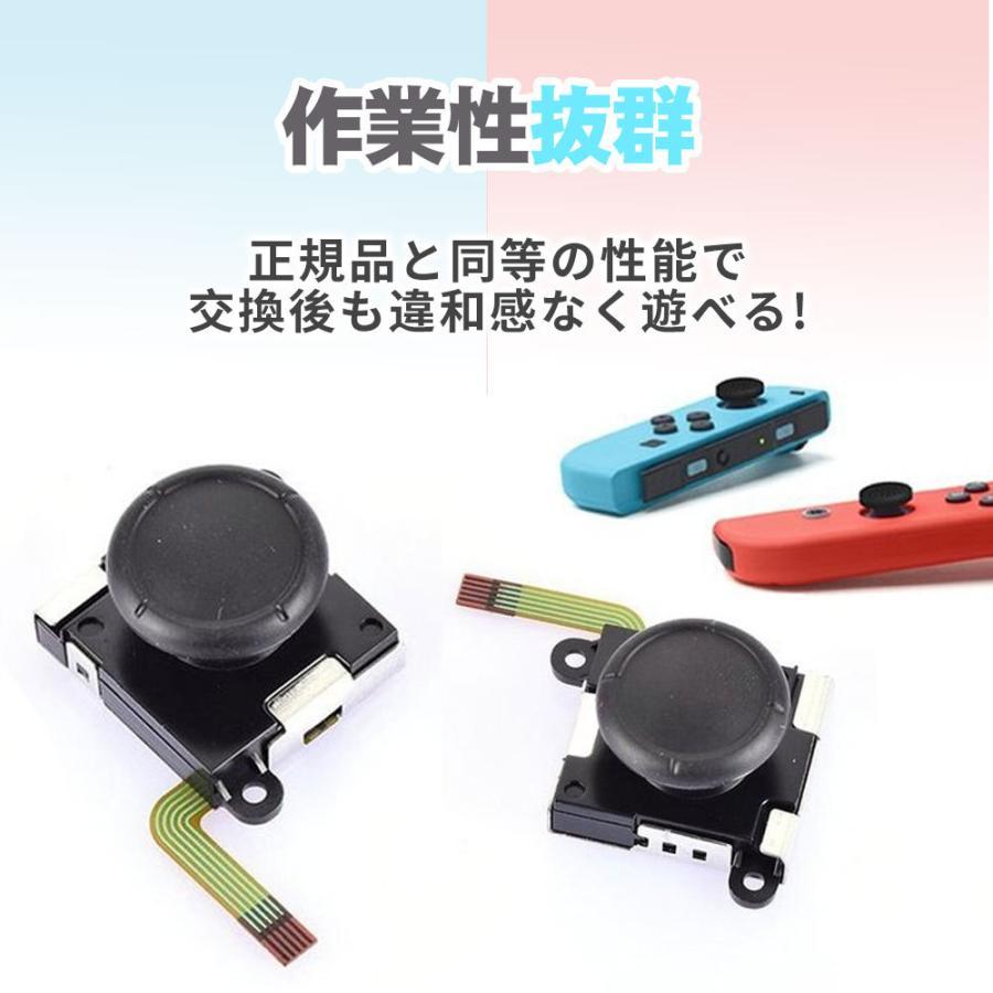 任天堂 Nintendo Switch スティック 3D交換操縦棒 スティックボタン ニンテンドースイッチ用 ジョイコン 修理部品 左右ハンドルスティック|kuri-store|07