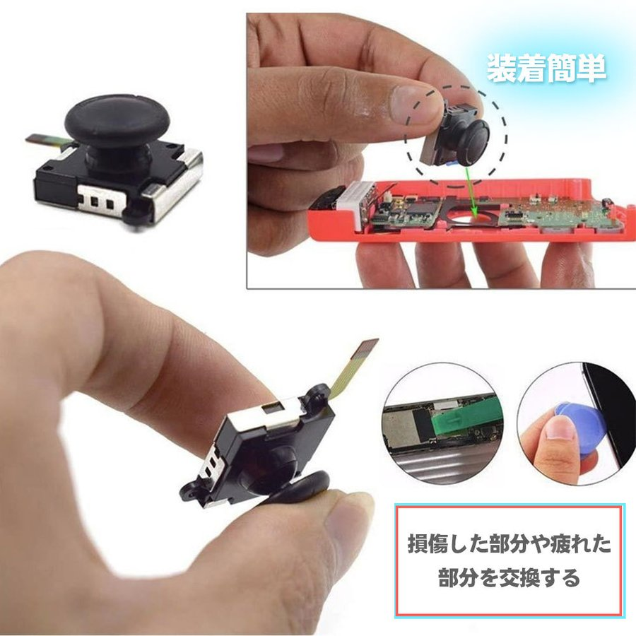 任天堂 Nintendo Switch スティック 3D交換操縦棒 スティックボタン ニンテンドースイッチ用 ジョイコン 修理部品 左右ハンドルスティック|kuri-store|08
