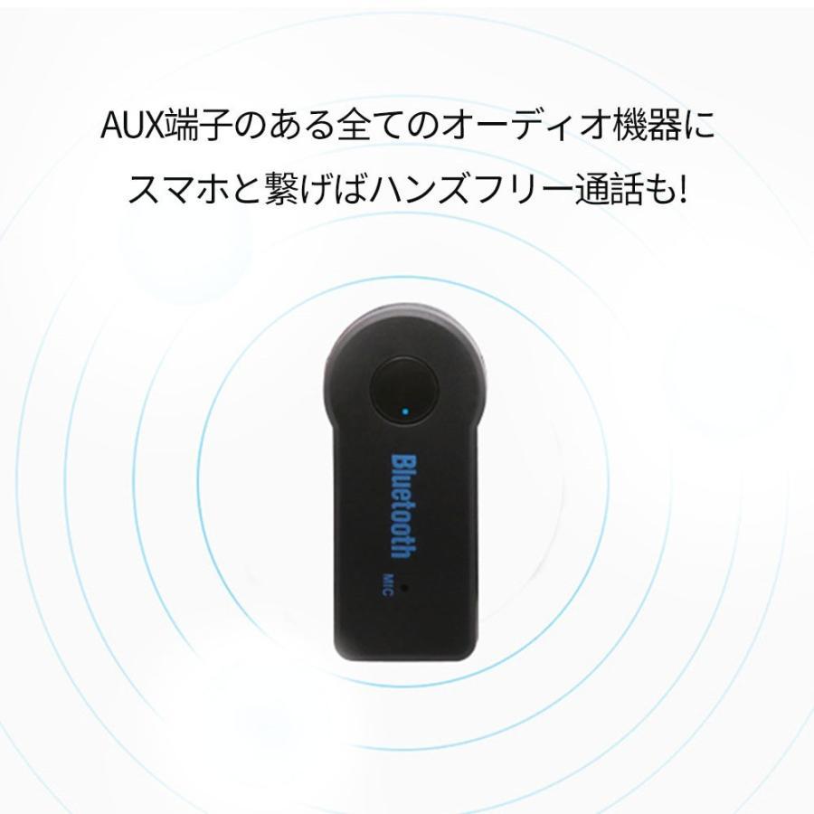 Bluetooth レシーバー ブルートゥース AUX オーディオ ワイヤレス スピーカー 車 Bluetooth3.0 iPhone スマホ 音楽再生 受信機 車中泊|kuri-store|11