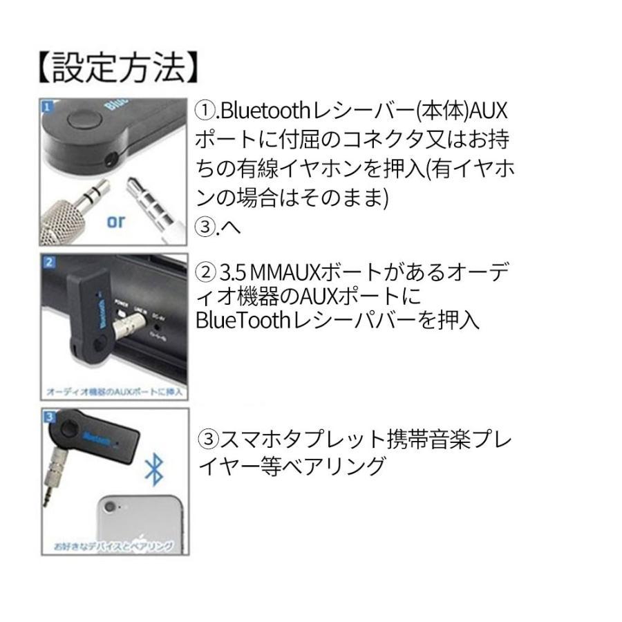 Bluetooth レシーバー ブルートゥース AUX オーディオ ワイヤレス スピーカー 車 Bluetooth3.0 iPhone スマホ 音楽再生 受信機 車中泊|kuri-store|12